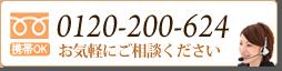 0120-200-624