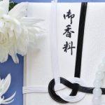 お葬式・葬儀のお返しはどうすればいい? 時期や金額の目安、品物など